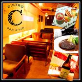 Bistro C ビストロ・セー 京都のグルメ