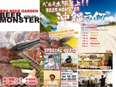 BEER MONSTER ビアモンスター 土浦店 茨城のグルメ