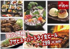 十徳や 春日桜ケ丘店の写真