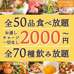 食いだをれ酒場 covaco 錦糸町店特集写真1