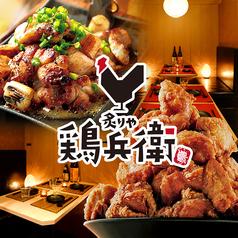 炙りや鶏兵衛 銀座並木通り店の写真