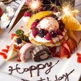 クーポンのケーキorスパークリングワイン1本サービス、どちらか選んで大切なあの人を祝ってあげよう☆記念日や祝賀会、歓送迎会などにもぜひ気軽にご利用ください!