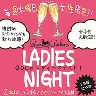 水曜はレディースナイト!980円(税別)で飲み放題!