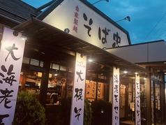 そば忠 藪塚店の写真