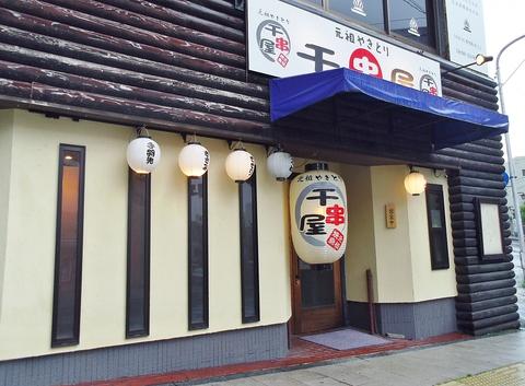 千串屋 上田店