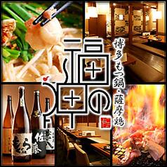 もつ鍋と九州料理 福の神 ブルク大森店