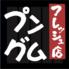 韓国料理 食べ放題 プングム フレッシュ店のロゴ