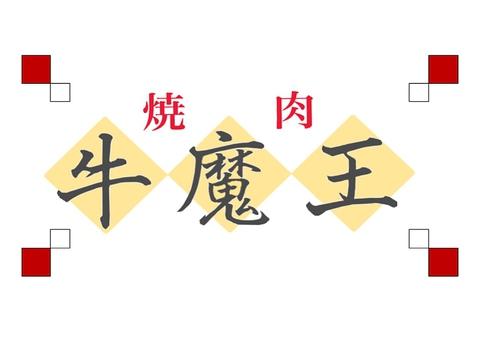 宴会コース 【[月〜金] 限定】