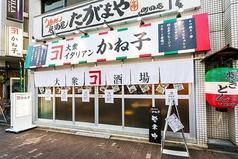 大衆イタリアンかね子 町田店の写真
