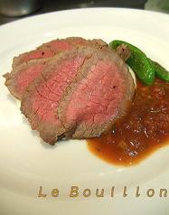 レストラン ル・ブイヨンの画像