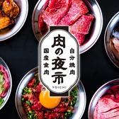 肉の夜市 大曽根店の写真
