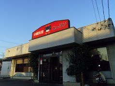 中華料理 ニーヨン 小牧店の特集写真