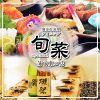 個室居酒屋ダイニング 旬菜 Syunsai