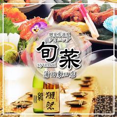 個室居酒屋ダイニング 旬菜 Syunsaiの写真