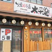 焼肉壱番 太平楽 伊丹店の雰囲気2