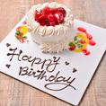 《藤沢 誕生日》誕生日・記念日などのお祝いにもおすすめ☆メッセージ入りデザートプレートを無料でプレゼント!!詳細はクーポンページをご覧ください!