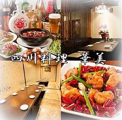 四川料理 華美 kabiの写真