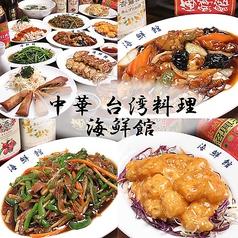 中華 台湾料理 海鮮館の写真