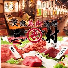 大衆馬肉酒場 三村 郡山店の写真