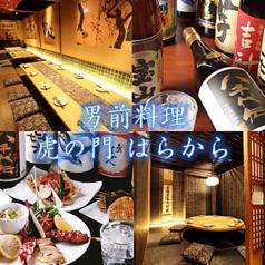 男前料理 虎の門 はらから hara-karaの写真