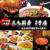 赤坂 三九厨房 2号店