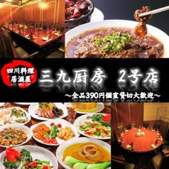 三九厨房 赤坂2号店イメージ