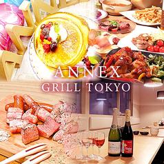 ANNEX GRILL TOKYO 大宮特集写真1