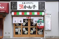 大衆イタリアンかね子 錦糸町店の写真
