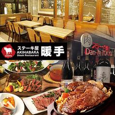肉バル 暖手 秋葉原本店の写真