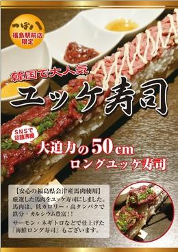 つぼ八 福島駅前店のおすすめ料理1