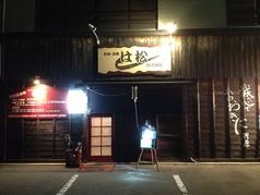 は松本店の写真