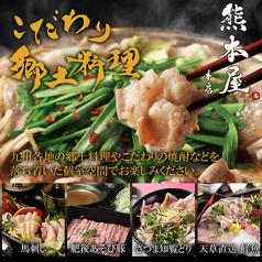 熊本屋 本店のおすすめ料理1