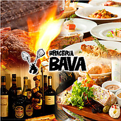 braceria BAVA ブラチェリア バーヴァ