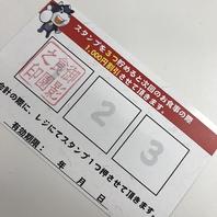 スタンプ3つ集めると1000円引き☆更にお得なチャンス!
