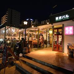東京バル つくばの特集写真