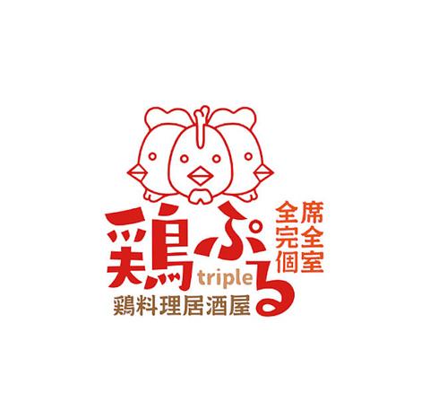 全席完全個室 鶏料理居酒屋 鶏ぷる 奈良駅前店