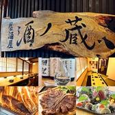 居酒屋 酒ノ蔵 サケノクラ 高崎店の写真