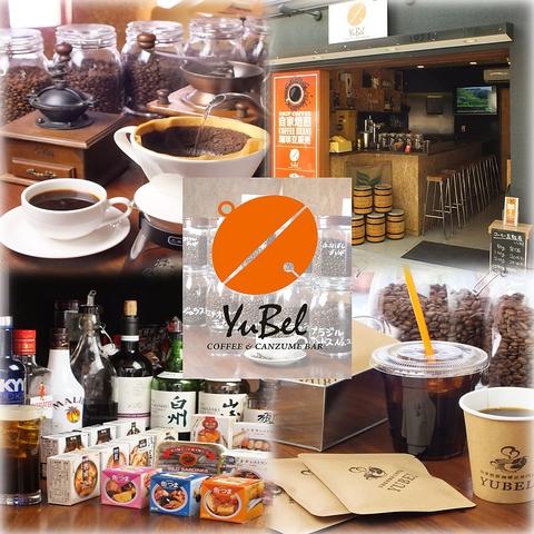 Coffee&Canzume Bar YuBel 船橋店