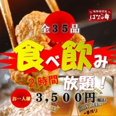 はなの舞 九段店のおすすめ料理3