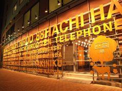 ハチハチ HACHIHACHI 広尾店の雰囲気1