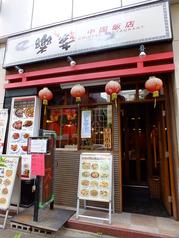 楽宴 神田司町店の雰囲気1