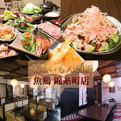 うまいもん酒場 魚鶏 錦糸町店の写真