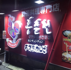 チーズタッカルビ専門店 ホンチュンチョンの外観3