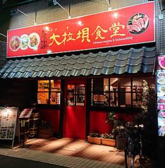 ダイラバ 大拉唄 食堂の写真