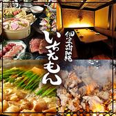 九州沖縄 いちえもん ごはん,レストラン,居酒屋,グルメスポットのグルメ