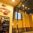 [柏駅東口3分]ハウディモールを直進→鯛焼き屋がある交差点を右へ→メガネドラッグ右脇の通路を進みエレベーターで4階★最大160名様まで宴会OK!人数に応じて貸切も可能です。)