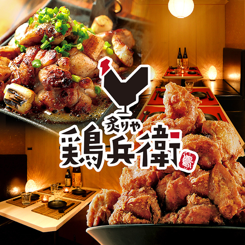【横浜駅相鉄口徒歩1分】個室×居酒屋「鶏兵衛」!!個室は2~40名様まで対応可!