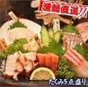 鮮魚酒場 たくみ食堂のおすすめポイント1