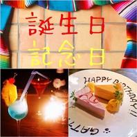 お誕生日・記念日特典♪