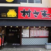 村さ来 焼津駅前店の詳細